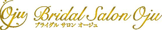 埼玉の結婚相談所ならブライダルサロン オージュ
