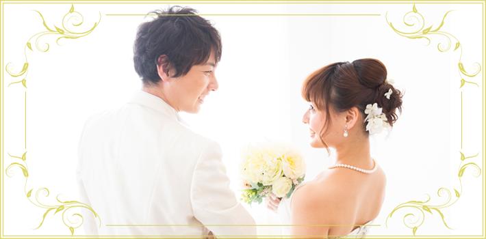 埼玉の結婚相談所ならブライダルサロンオージュ