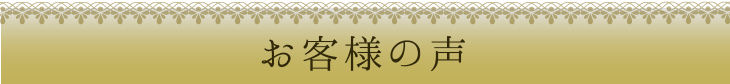 埼玉の結婚相談所「オージュ」お客様の声