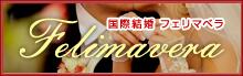 国際結婚フェリマベーラ