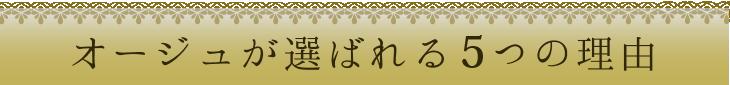 埼玉の結婚相談所オージュが選ばれる理由